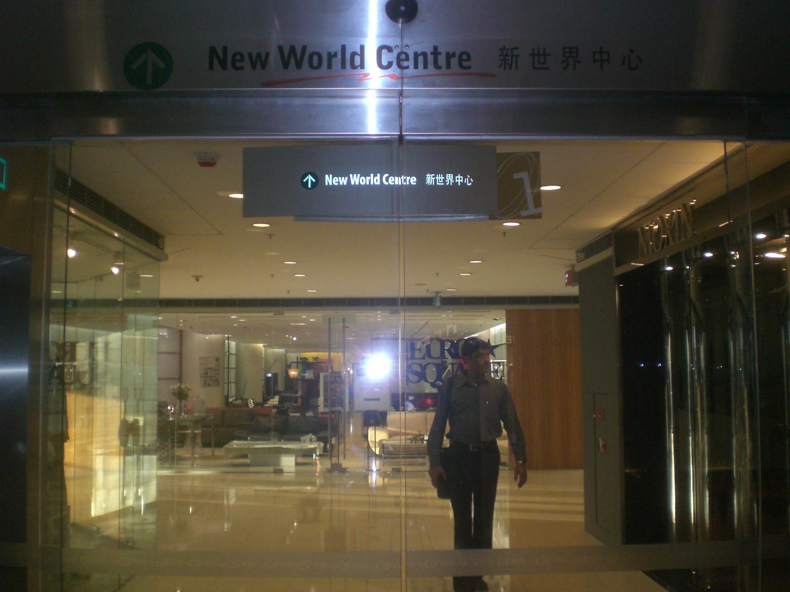 FileHK TST shopping mall InterContinental HK Hotel 香港洲際酒店 lobby door.JPG & File:HK TST shopping mall InterContinental HK Hotel 香港洲際酒店 ...