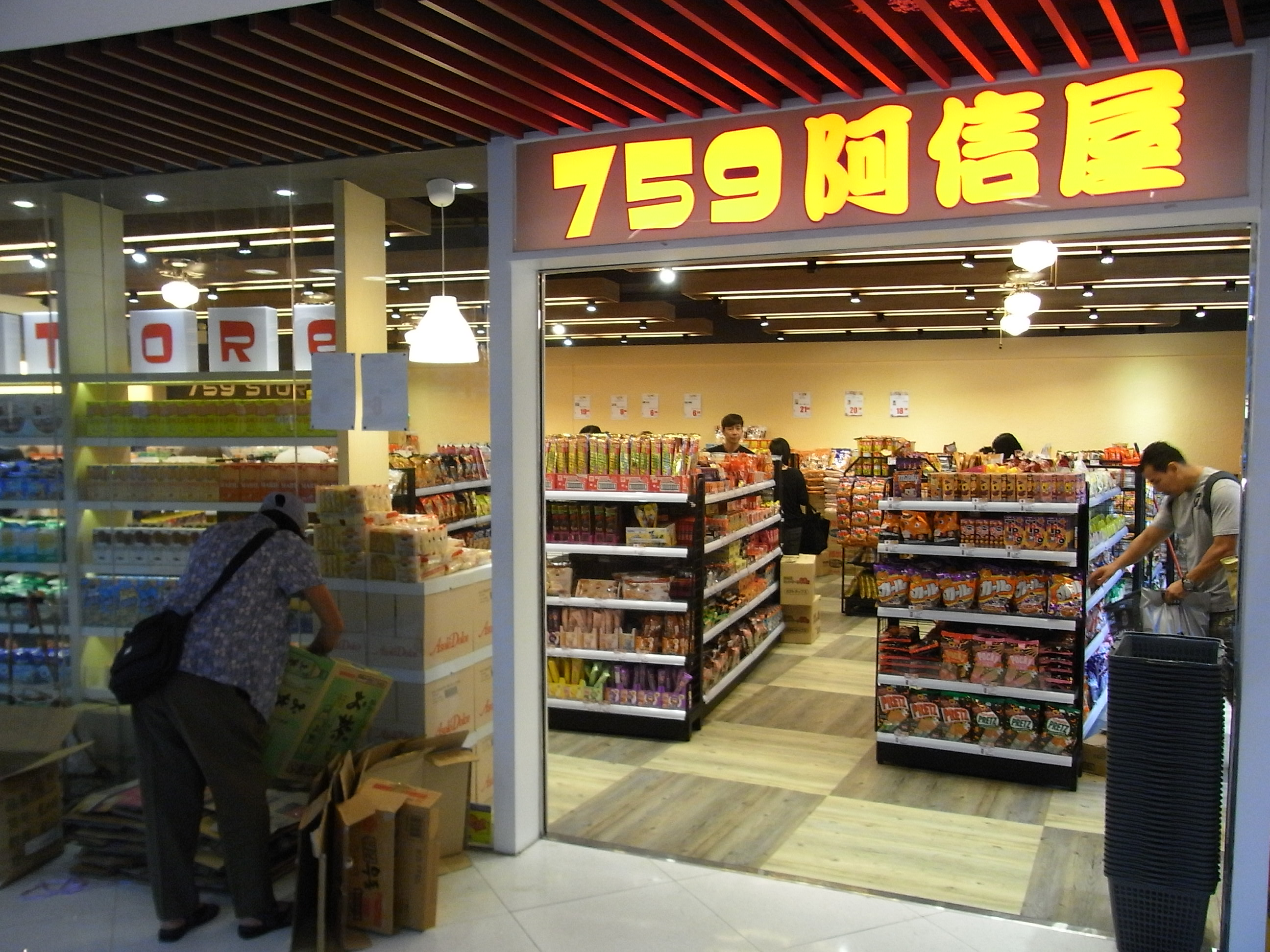 759 store Financial year worst ever for cec international holdings, which runs the 759 store chain.