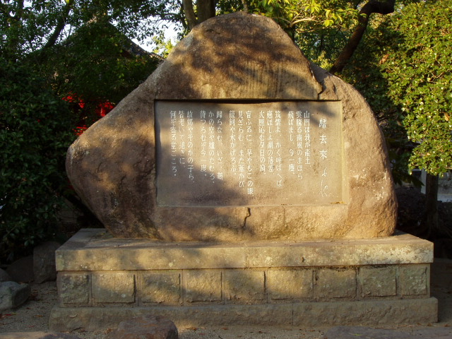 柳川市にある詩碑「帰去来」(2003年10月21日撮影)Wikipediaより