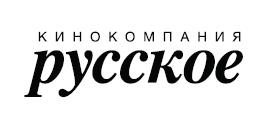 Кинокомпания «Русское» — Википедия