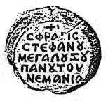 Seal of Stefan Nemanja