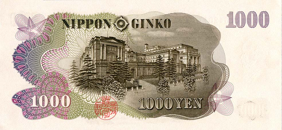 Series C 1K Yen Bank of Japan note - back.jpg