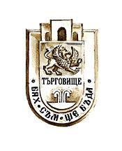 Герб на гр.Търговище