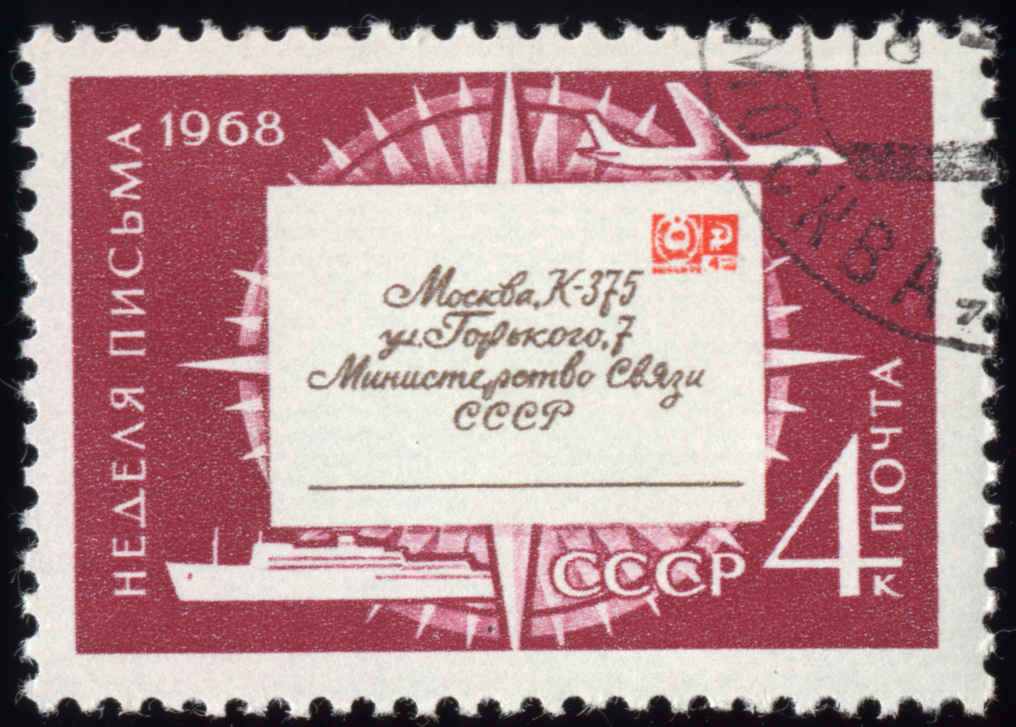 File The Soviet Union 1968 Cpa 3663 Stamp Envelope Modern Postal Transport And