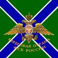 Coast Guard (Russia) Coast guard of Russia