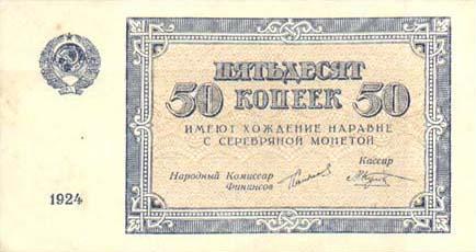 Файл:50 копеек СССР 1924 г. Аверс.PNG
