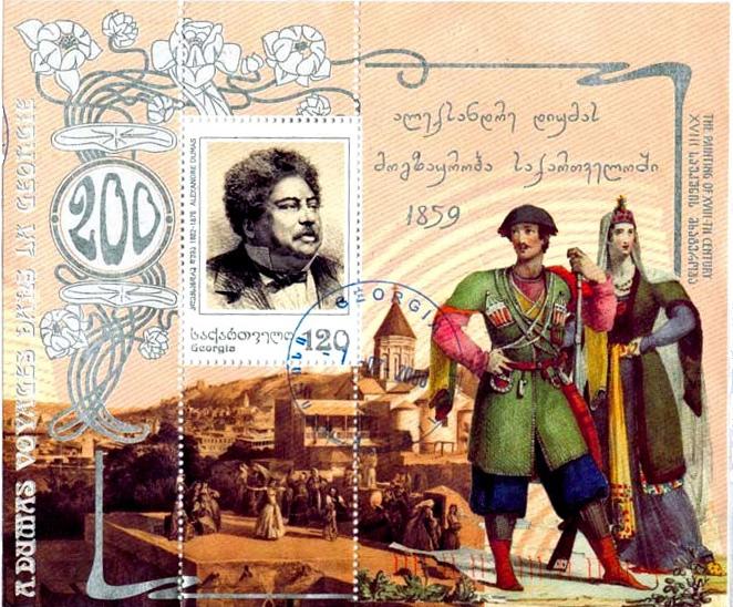 تمبر پستی گرجستان. دوما از قفقاز در 1858-1859 بازدید کرد