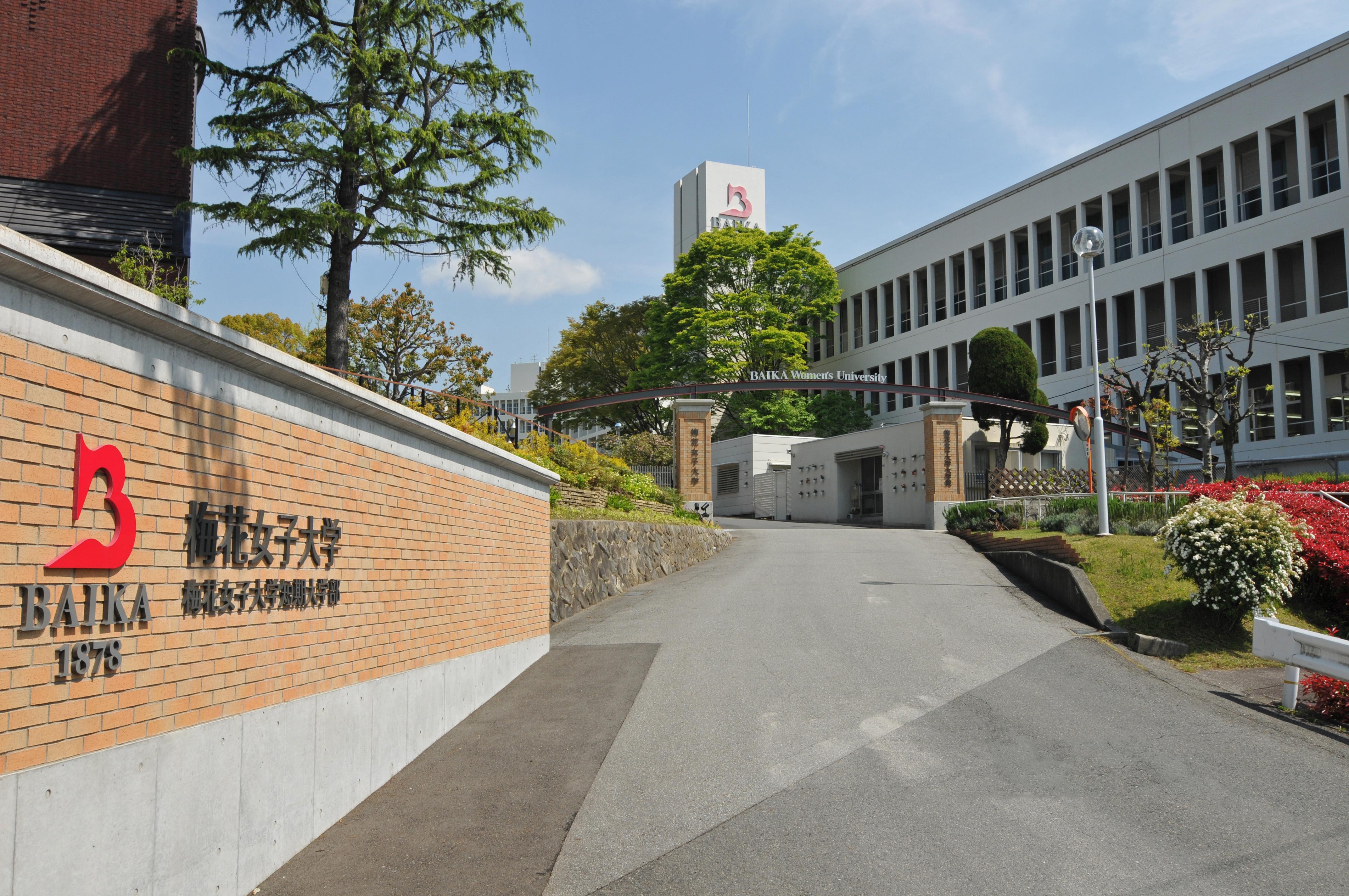 Baika Women's University2014.JPG