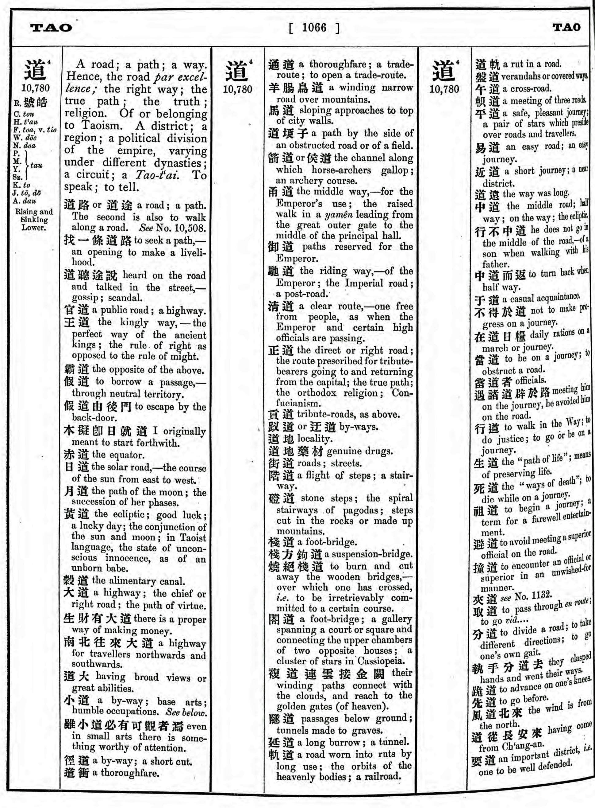 from wikipedias sample page of giles dictionary it appears that while the characters are arranged in alphabetical order the headwords within a section