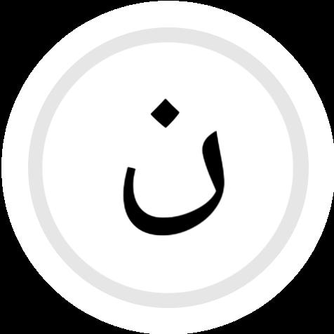 ن - ويكيبيديا