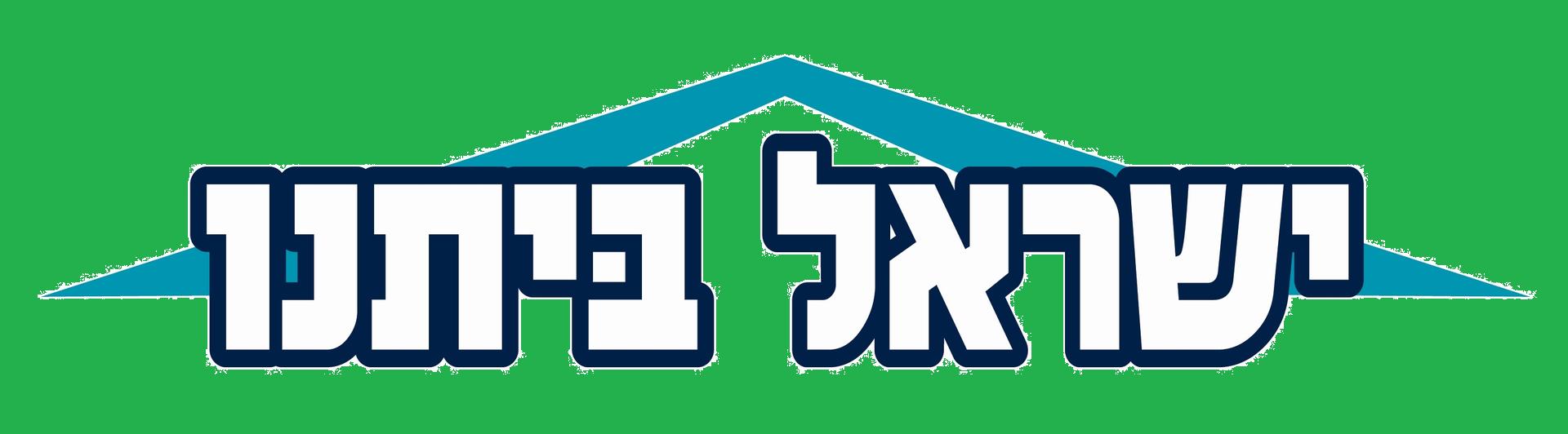 Israel-beytenu-logo.png