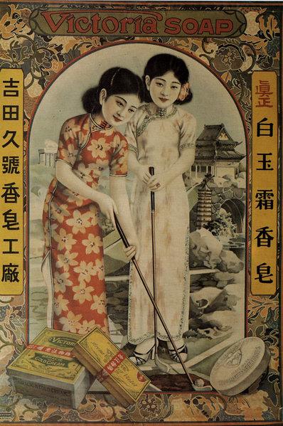 File:Qipao.jpg