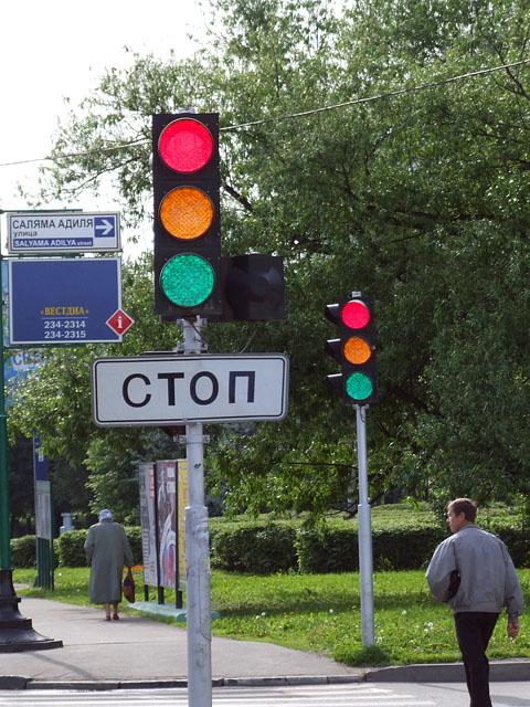 Светофор Дорожный знак, баррикады, угол, текст, логотип png | PNGWing | 640x480