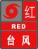 台风红色预警信号