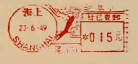 China stamp type CB1.jpg