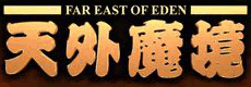 <i>Far East of Eden</i>