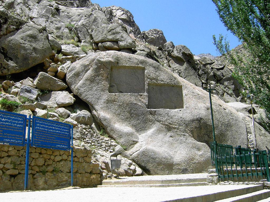 Ganjnameh Inscription