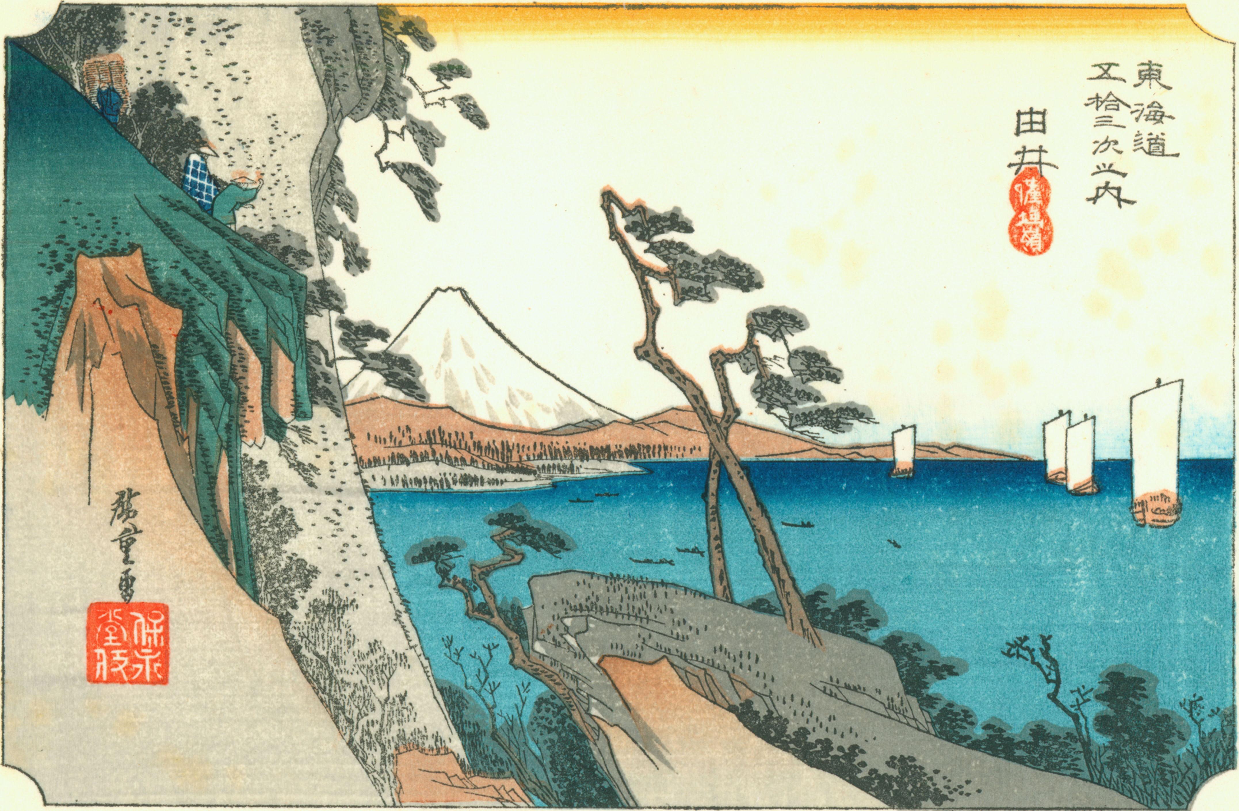 File:Hiroshige17 yui.jpg - Wikimedia Commons