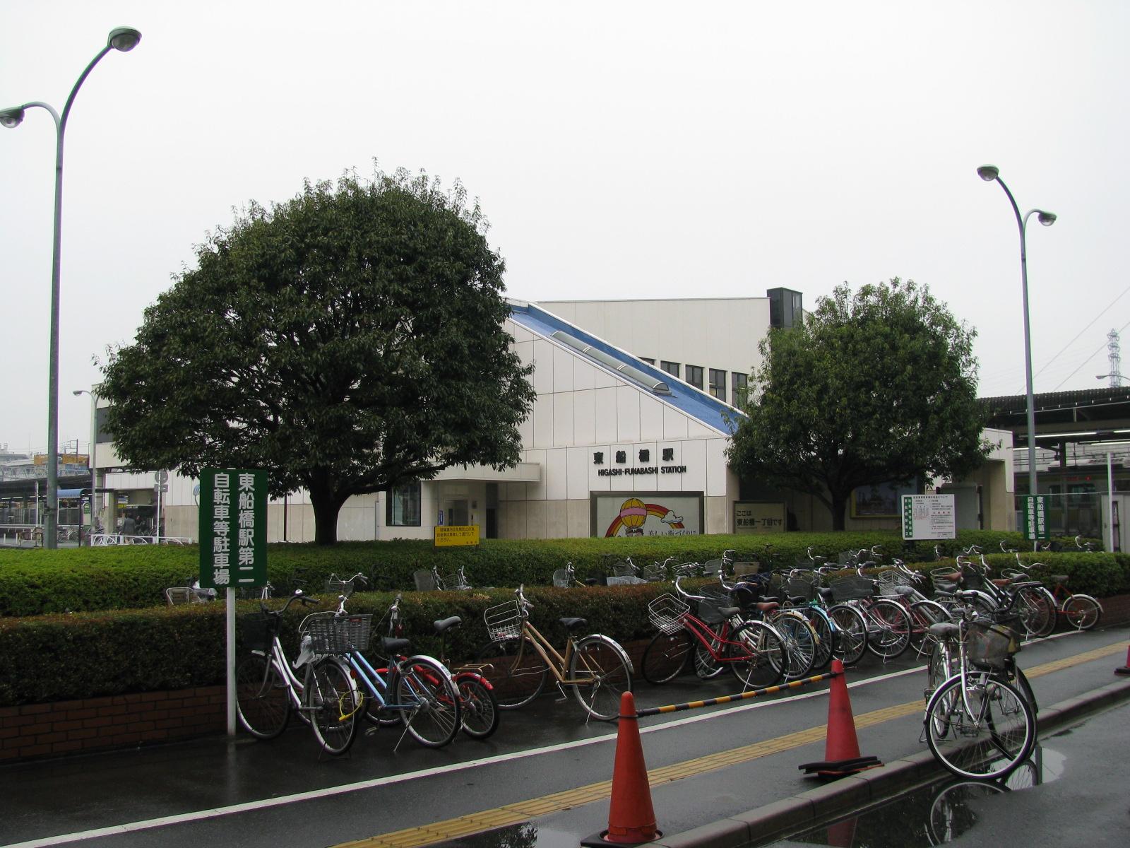 히가시후나바시 역