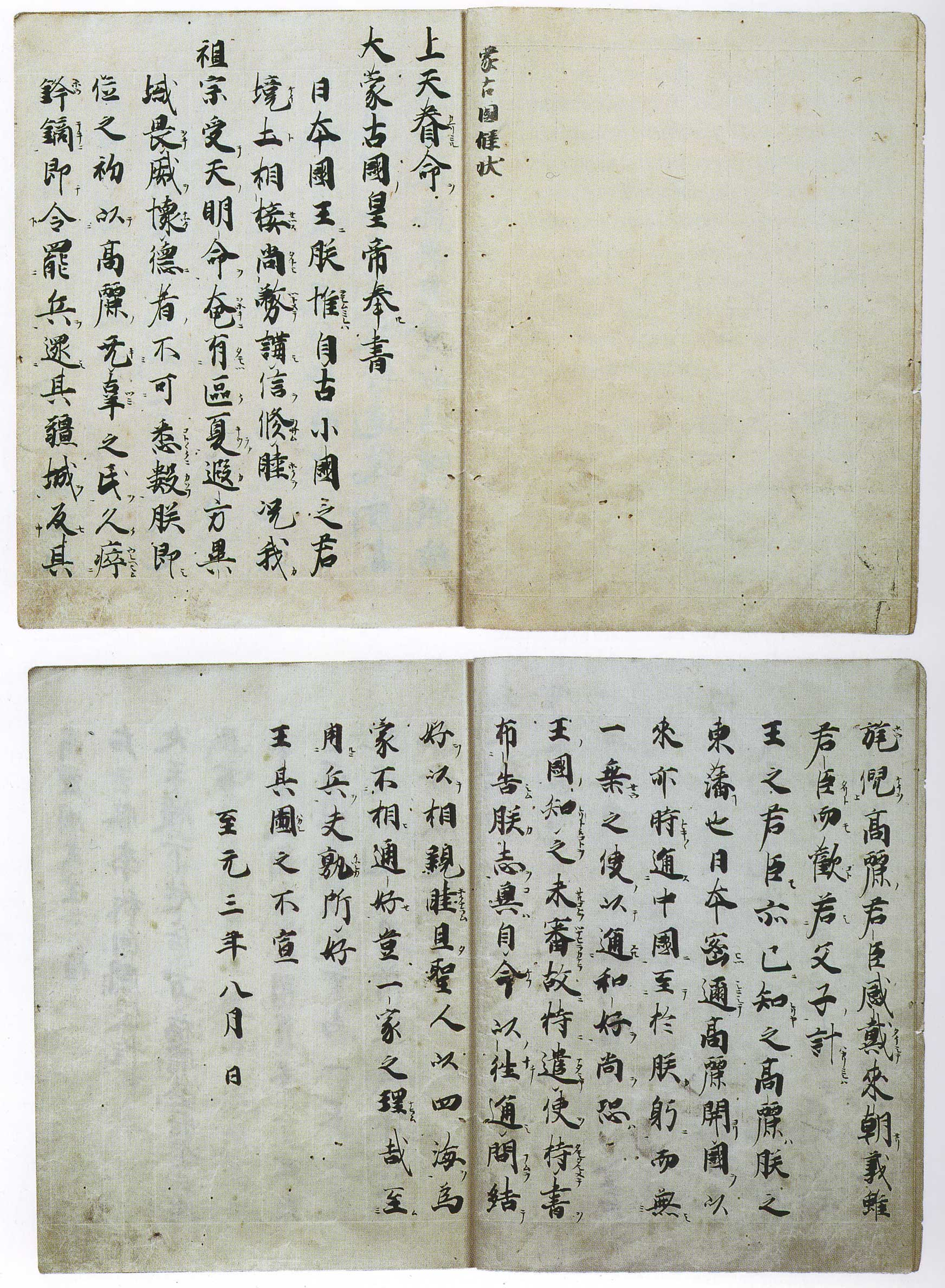 蒙古日本国王写的汉字
