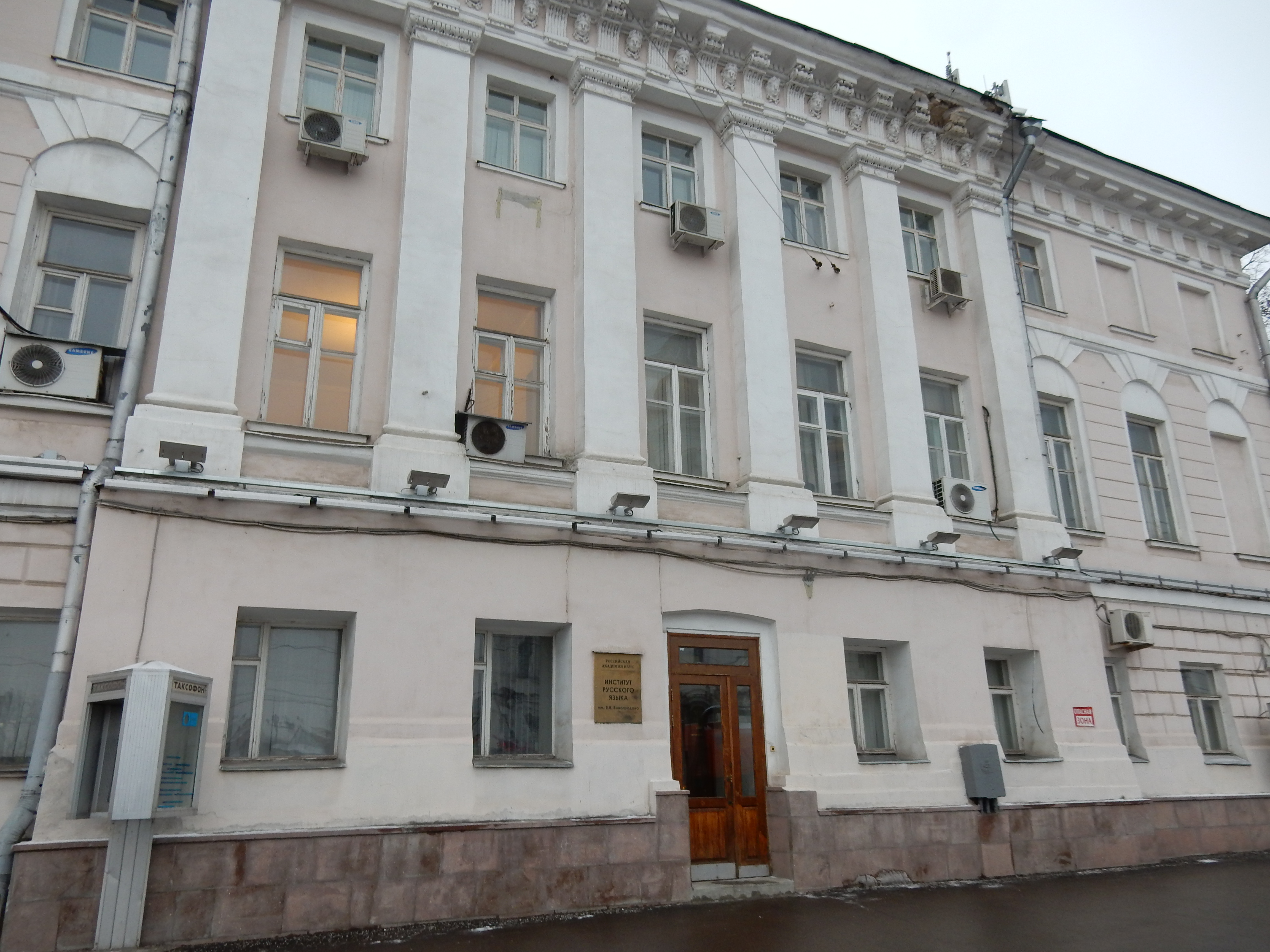Moscow, Volkhonka Street 18-2.JPG