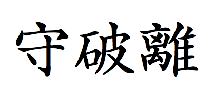 Shuhari Wikipedia