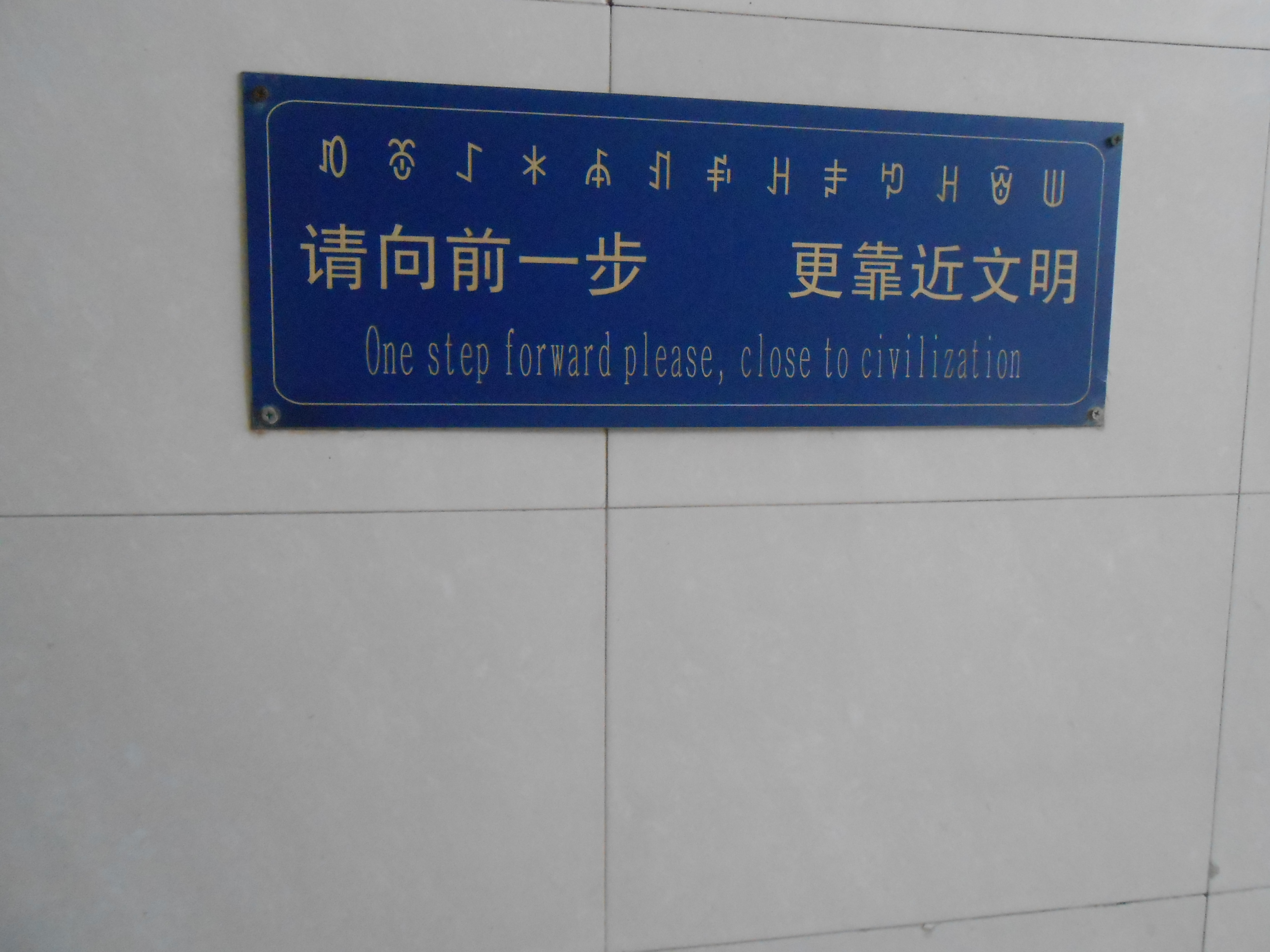 Bathroom Signs History file:trilingual bathroom sign in xichang - wikimedia commons