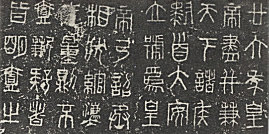 The small seal script promulgated in 220 B.C. (PD-Art)