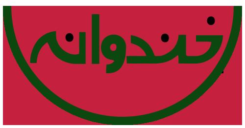 مهمان خندوانه 4 فروردین 96 - مجله فارسی