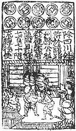 最初の紙幣は7世紀に商人の領収書として中国で始まり、11世紀までに政府発行の通貨になりました。[74] [75] [76] [77]