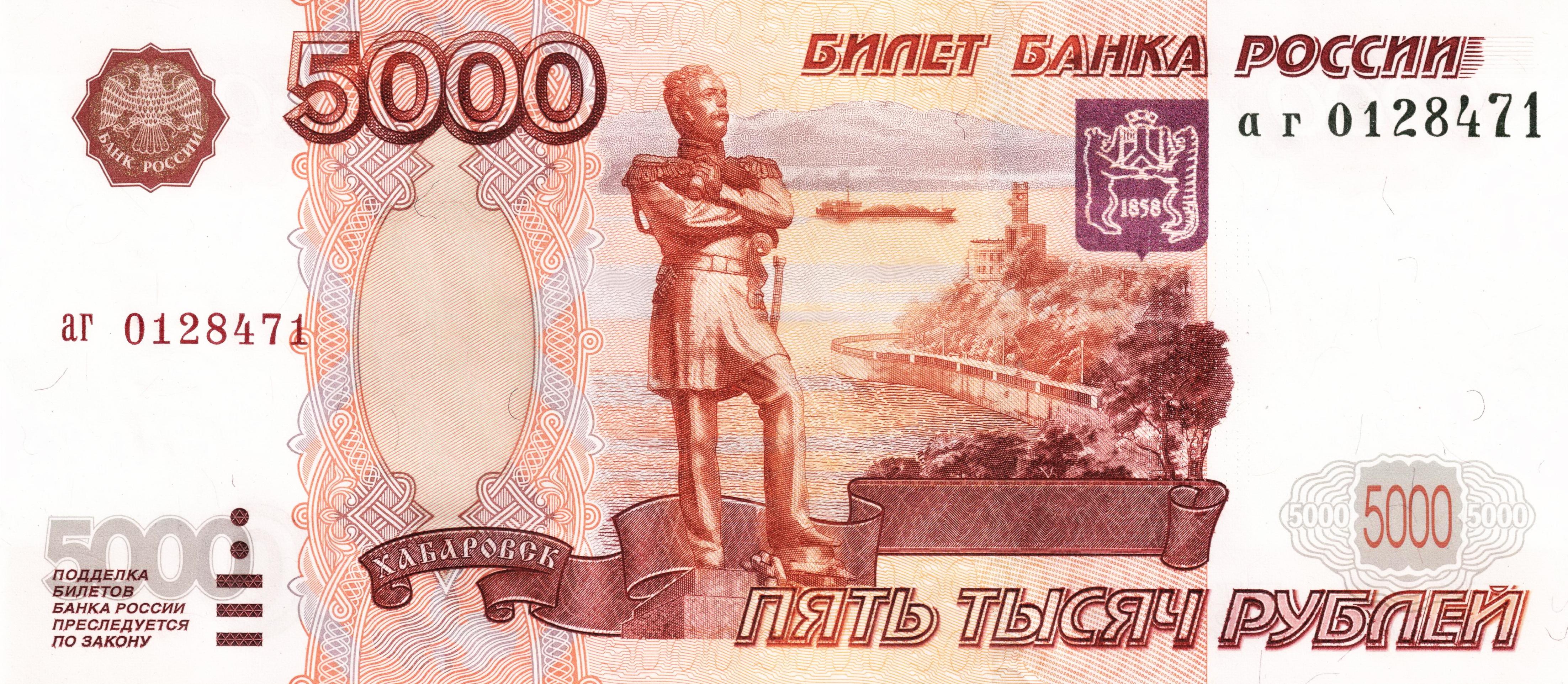 Alles ist käuflich (5000 Rubel-Banknote)