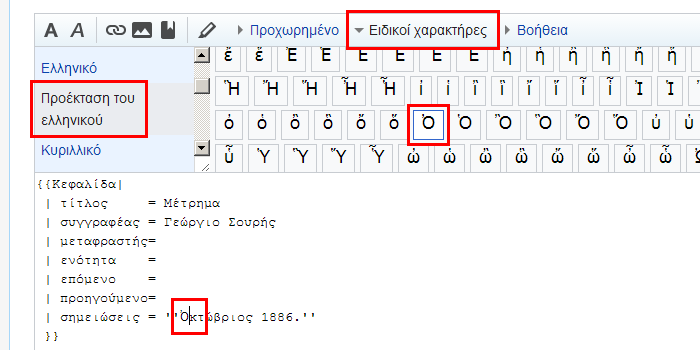 El.wikisource inserting greek polytonic characters from edit toolbar.png