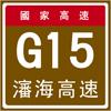 Expressway G15.jpg