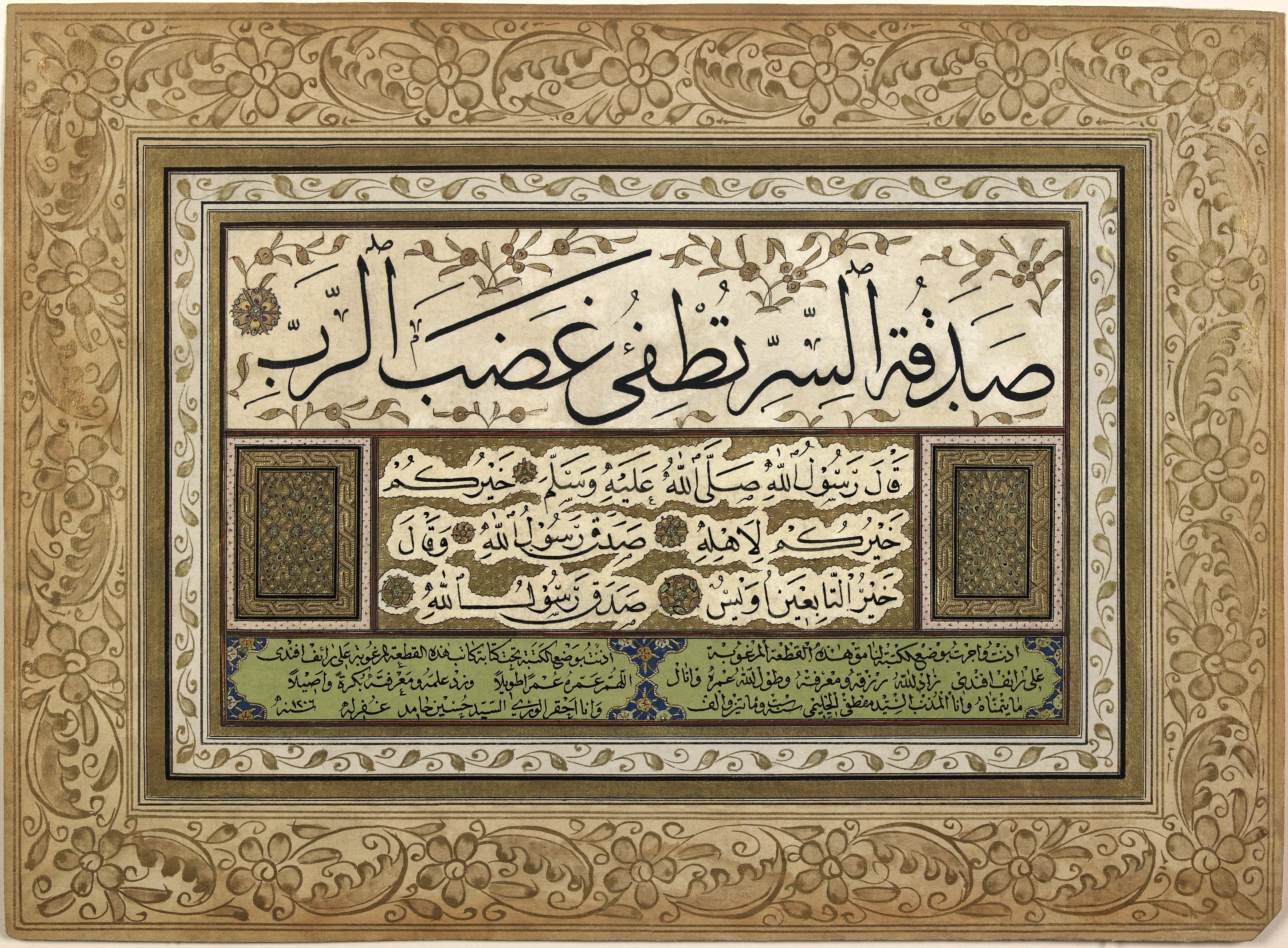 An Ottoman ijazah written in Arabic certifying competence in calligraphy, 1206 AH/1791 AD