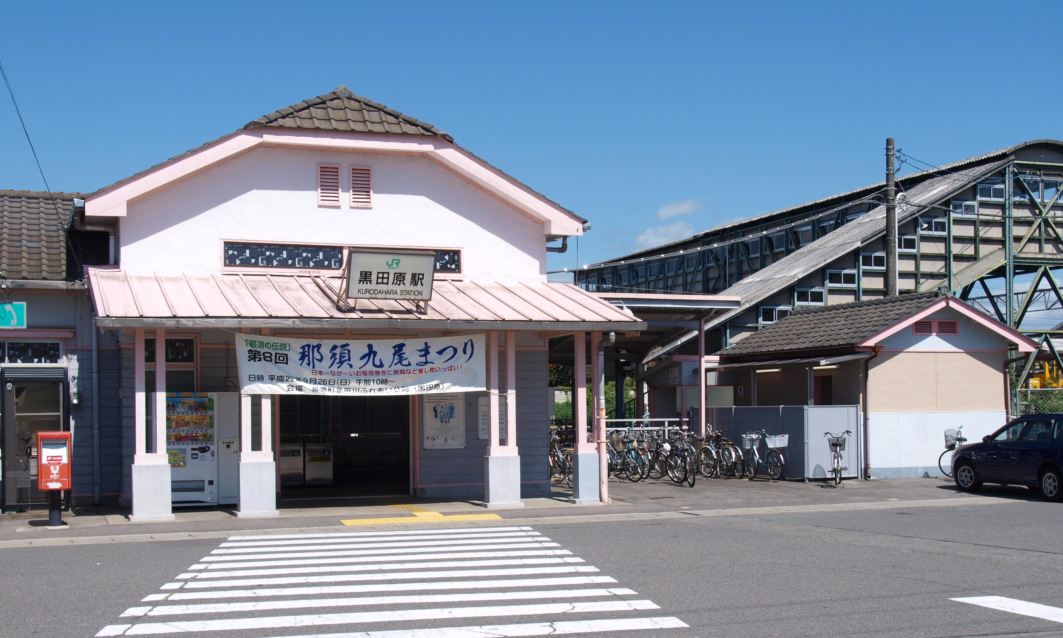 구로다하라 역
