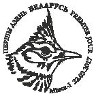 1191 (Žaŭruk-smiaciuch) - Special postmark.png