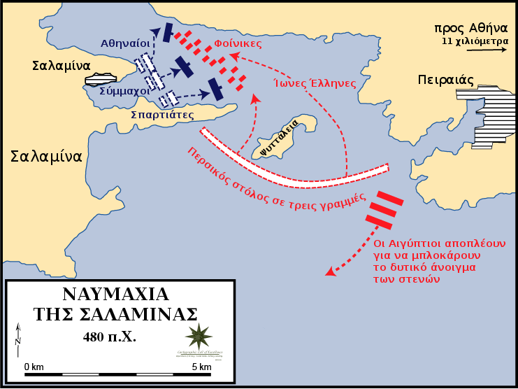 Battle of Salamis Map File Battle of Salamis el Png