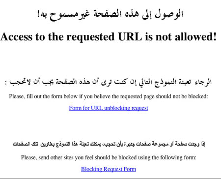 Blocked website saudi