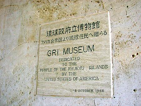 File:GRI Museum Plate.jpg