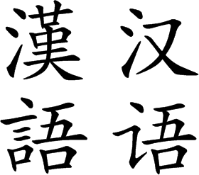 "English: The Chinese characters ""漢語/汉语&qu..."