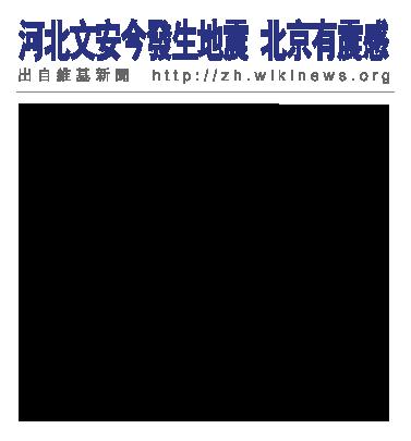 Hebei Wen'an jin fasheng dizhen - Beijing you zhengan