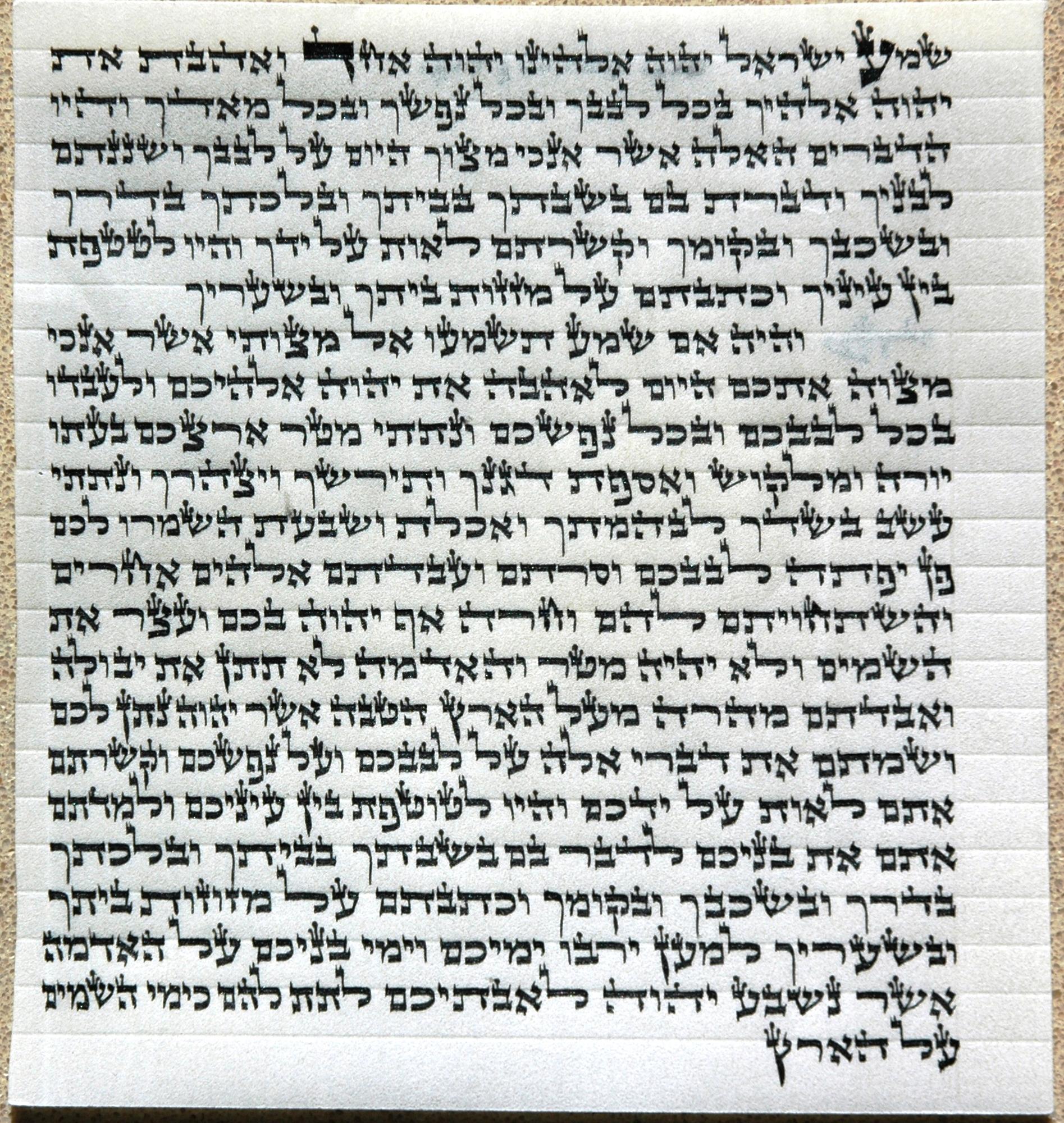 File:Mezuzah scroll ashkenaz real front.JPG - Wikimedia Commons