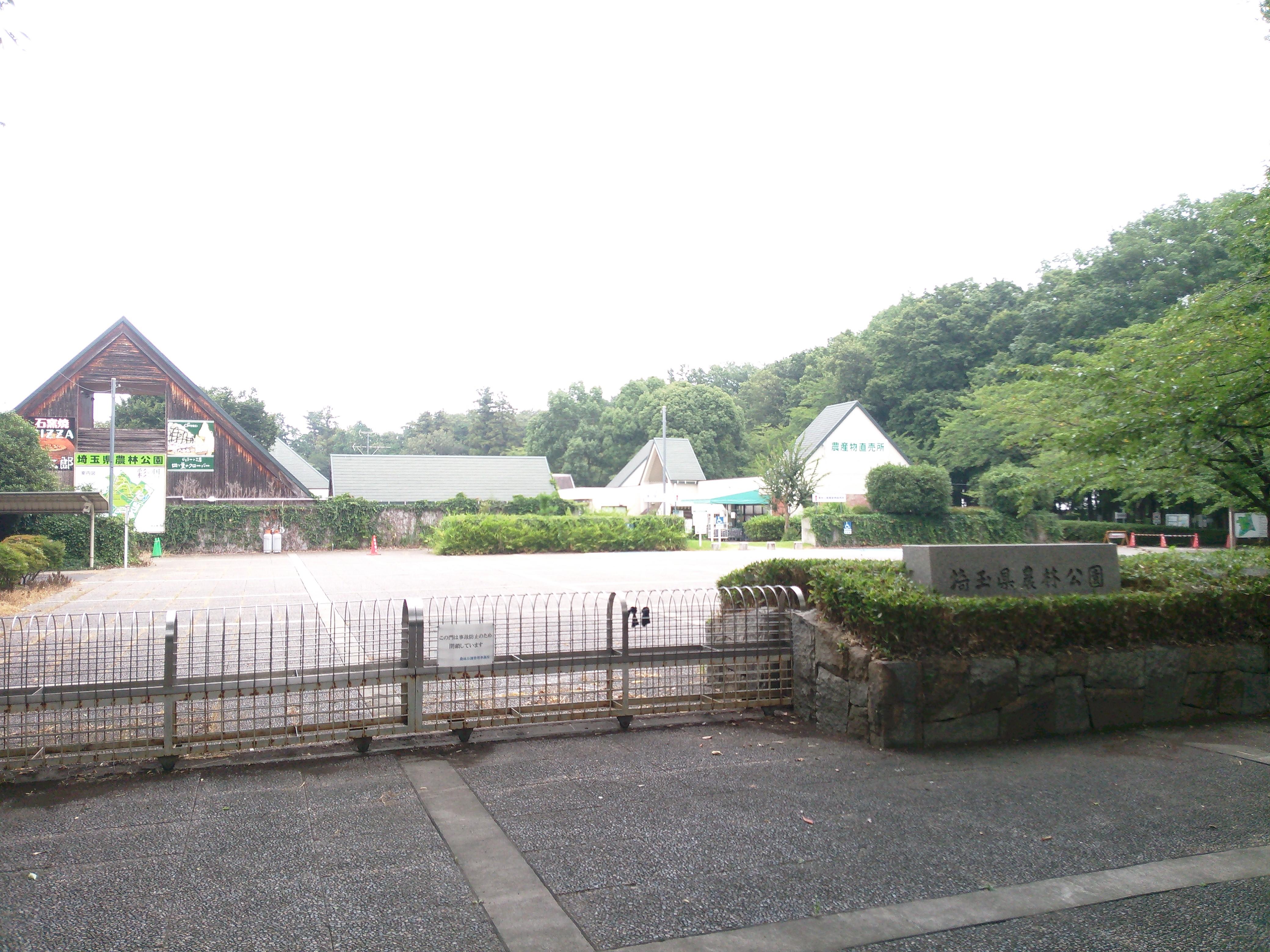 農林 公園 埼玉