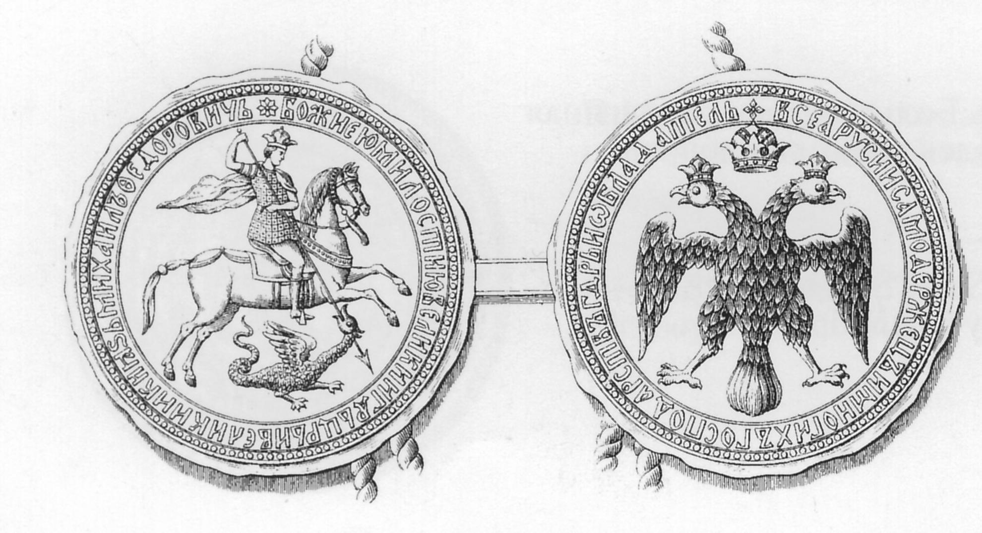 1 русский государственный герб xix века