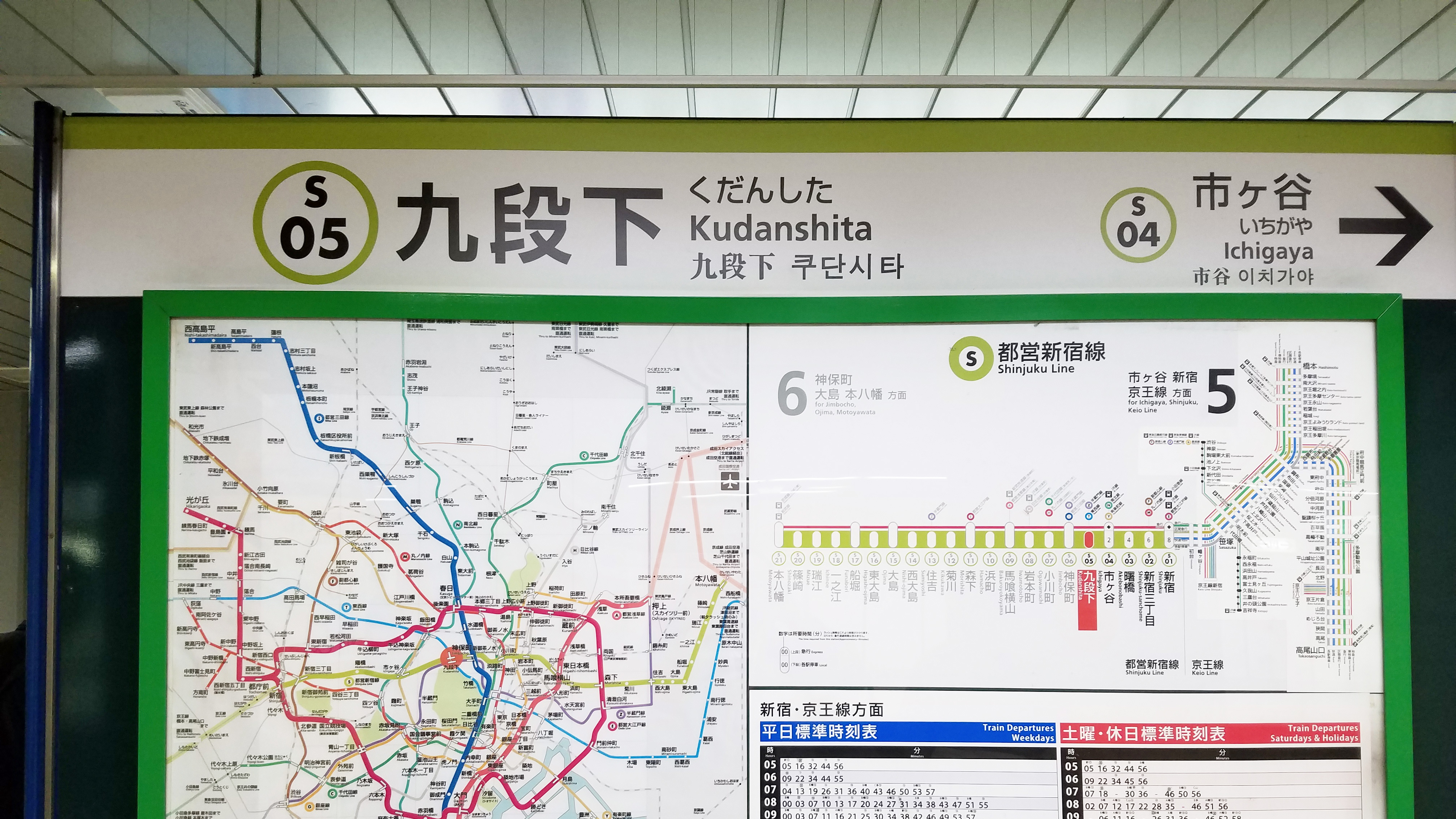 Toei Subway Map Pdf.File Toei Subway S05 Kudanshita Station Sign 20171206 185613 Jpg