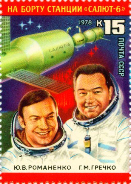 Cosmonaut Yuri Romanenko (right) on a 1978 USSR postage stampSource: Wikipedia USSR_Stamp_1978_Salyut6_Cosmonauts.jpg