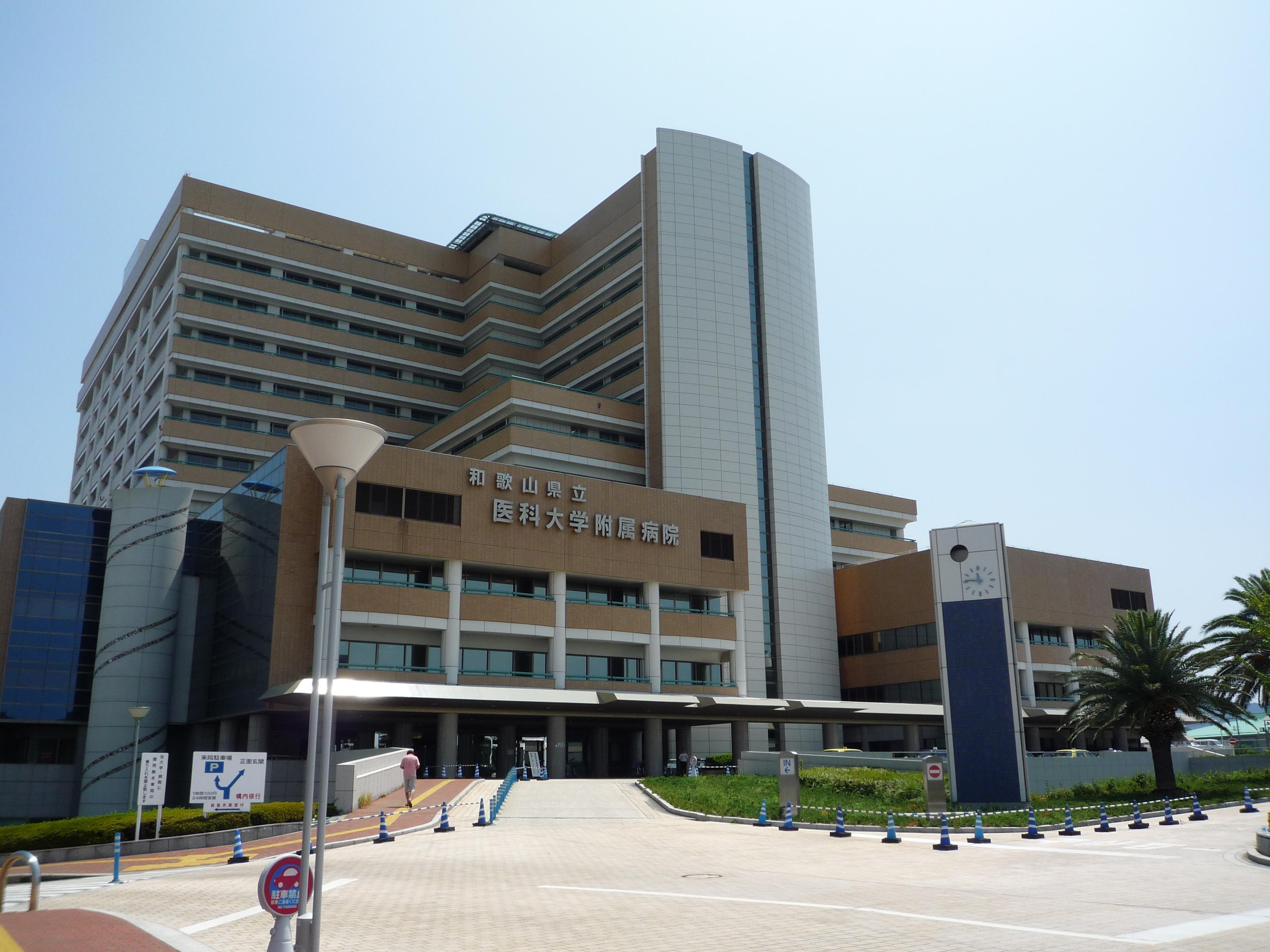 和歌山 県立 医科 大学 附属 病院 和歌山県立医科大学附属病院