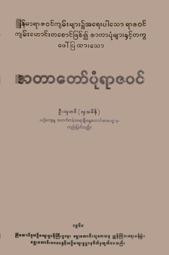 Zatadawbon Yazawin.png