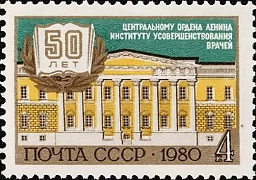 File:Почтовая марка СССР № 5137. 1980. 50-летие Института усовершенствования врачей.jpg