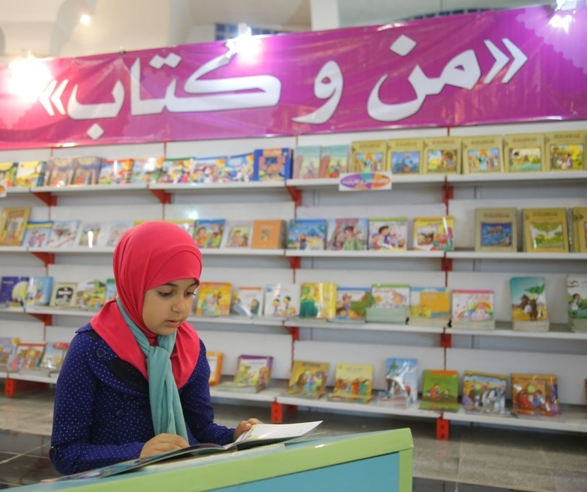 5th International Book Fair of Religion, Qom (13961128000823636544792127565443 34250).jpg
